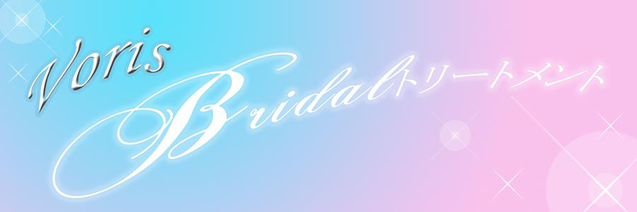 ブライダル1